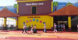 Bihar diwas-2016
